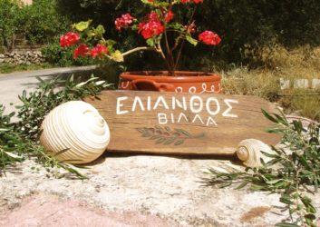 Elianthos