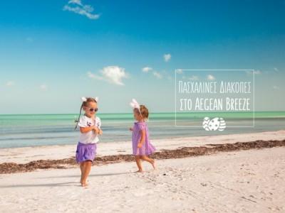 Πασχαλινές διακοπές στο Aegean Breeze