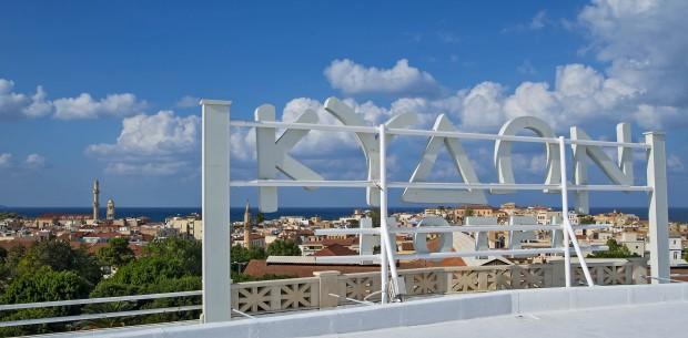 Τριήμερα Μαρτίου: Ευκαιρία για απόδραση στο Kydon Hotel