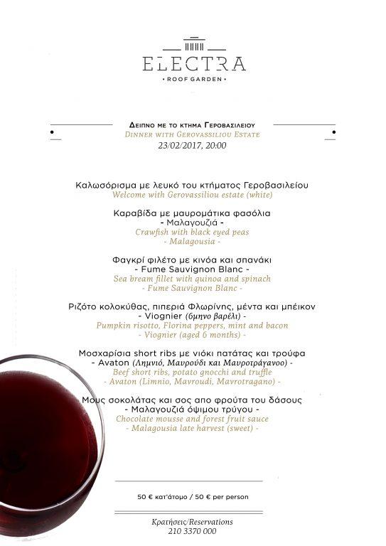 Μοναδική Βραδιά Λάτρεις Καλού Κρασιού Electra Palace Athens Αθήνα μενού