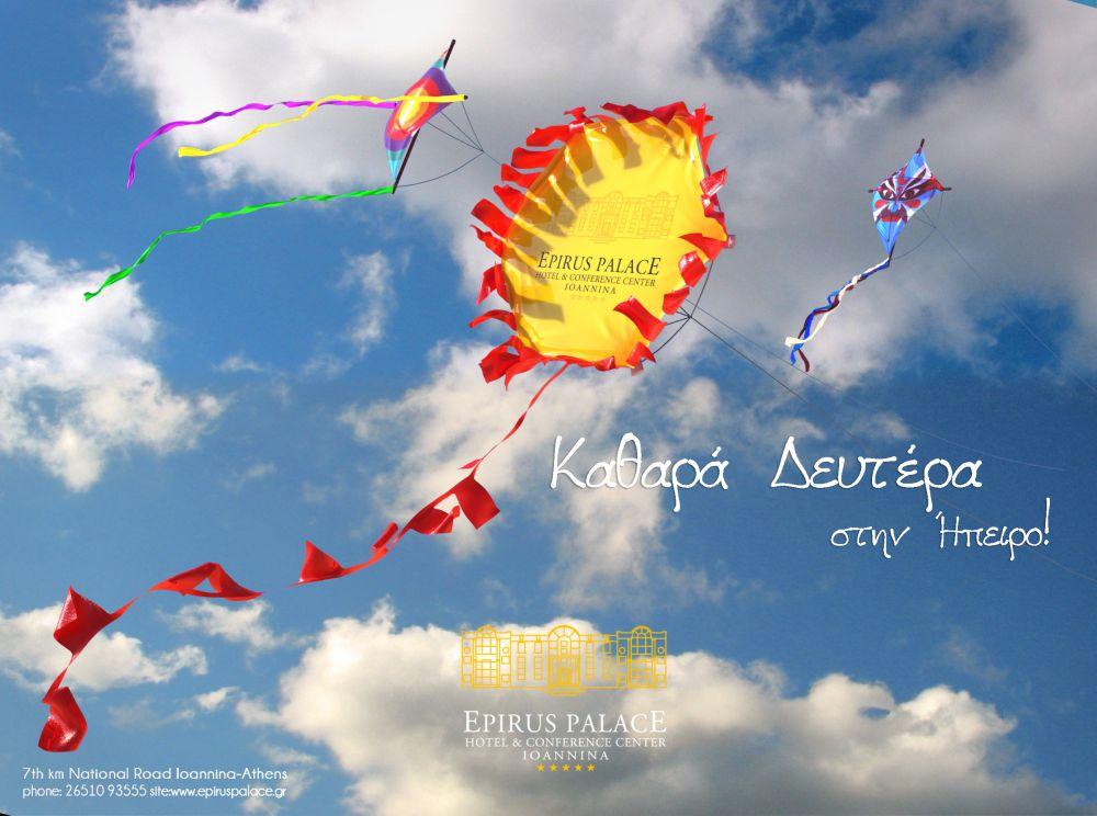 Αποκριές Καθαρά Δευτέρα Epirus Palace Hotel & Conference Center πακέτο προσφορά Ήπειρος Ιωάννινα