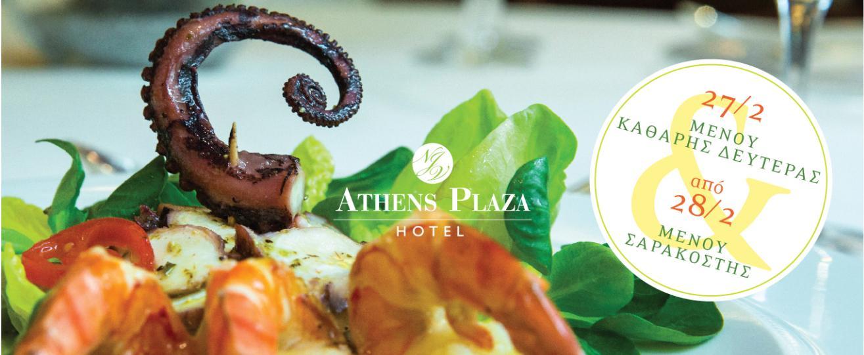 Καθαρή Δευτέρα Σαρακοστή 2017 NJV Athens Plaza προσφορά μενού Αθήνα
