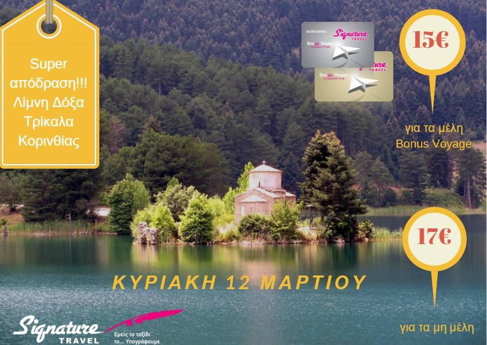 Kυριακάτικη απόδραση υπογραφή Signature travel Λίμνη Δόξα Τρίκαλα Κορινθίας