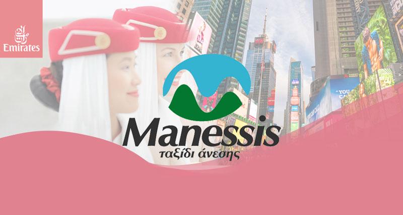 Hello New York Manessis Travel Νέα Υόρκη