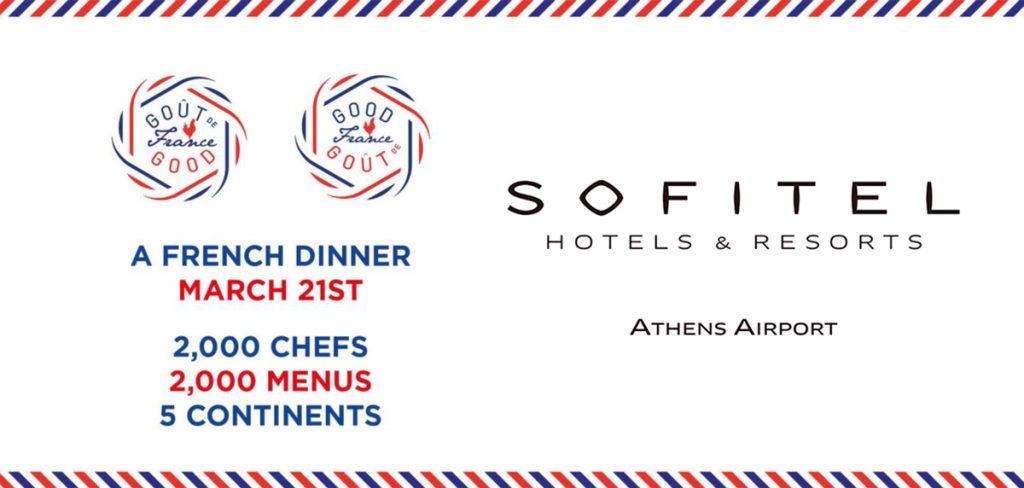 """Δείπνο τίτλο """"Good France"""" Sofitel Athens Airport"""