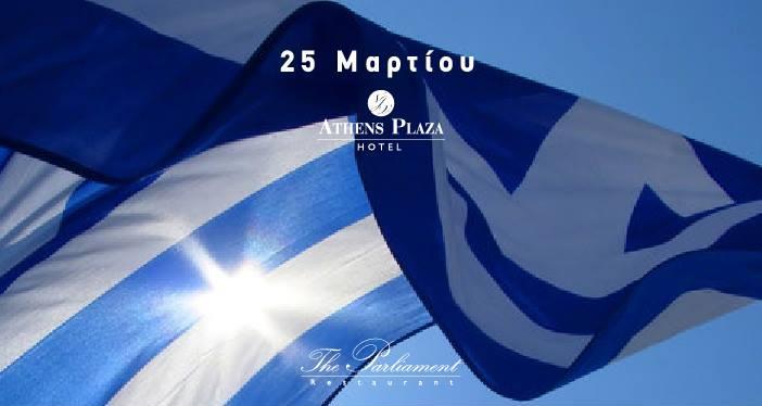 25η Μαρτίου εστιατόριο The Parliament NJV Athens Plaza