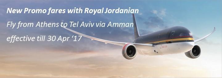 Ειδικές τιμές Royal Jordanian Αθήνα Τελ Αβίβ Αμμάν