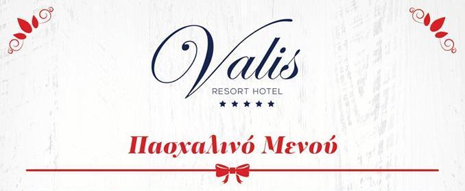 Ξεχωριστά πασχαλινά μενού Valis Resort Αγριά Πήλιο Πάσχα