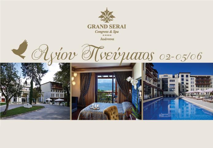 Τριήμερο Αγίου Πνεύματος 2017 Grand Serai Congress & Spa Hotel Ιωάννινα